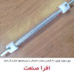 ۳۰gr ozone tube